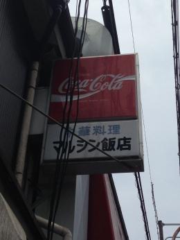 HigashiyamaMarushin_012_org.jpg