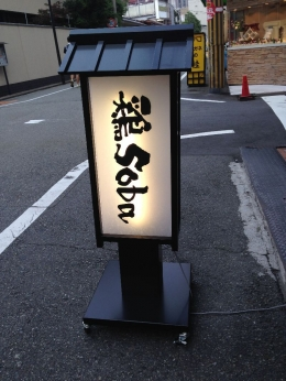 HigobashiZagin_002_org.jpg