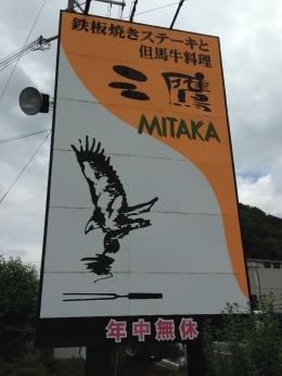 HimejiMitaka_016_org.jpg