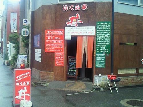 Ikuraya_003_org.jpg