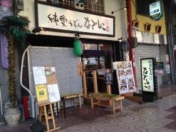 JunaiNadeshiko_000_org.jpg
