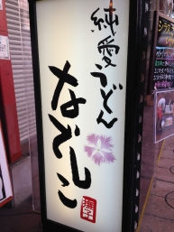 JunaiNadeshiko_001_org.jpg