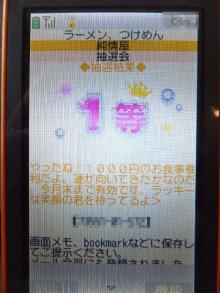 Junjoya_100_org.jpg
