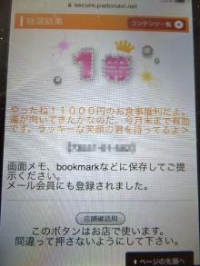 Junjoya_101_org.jpg