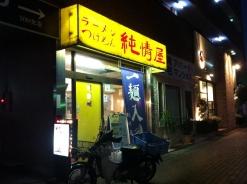 Junjoya_102_org.jpg