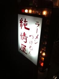 Junjoya_103_org.jpg