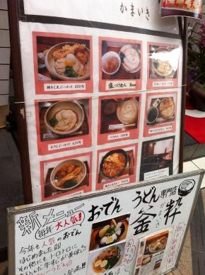 Kamaiki_000_org.jpg