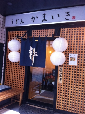 Kamaiki_002_org.jpg