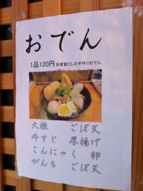 Kamaiki_008_org.jpg