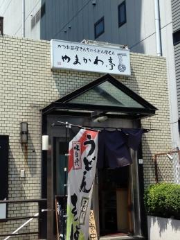 KamitobaguchiYamakawatei_000_org.jpg