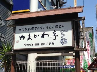 KamitobaguchiYamakawatei_001_org.jpg