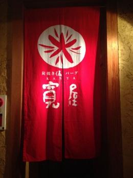 KanyaNakamozu_015_org.jpg