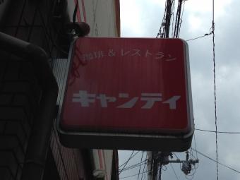 KarasummaoikeChianti_009_org.jpg