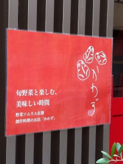 Kawazu_007_org.jpg