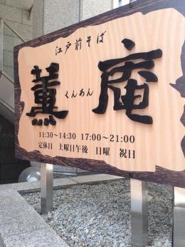 KenchomaeKunan_000_org.jpg