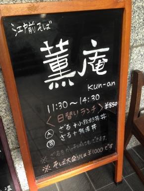 KenchomaeKunan_001_org.jpg