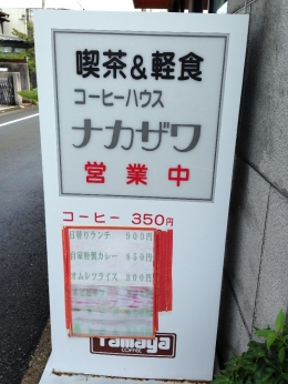 KitayamaNakazawa_001_org.jpg