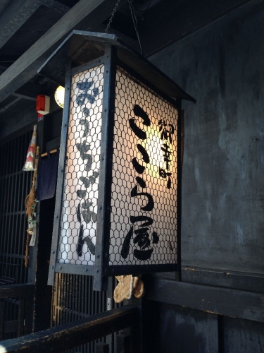 KokorayaGokoumachi_001_org.jpg