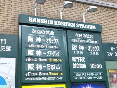 Koshien2014_000_org.jpg