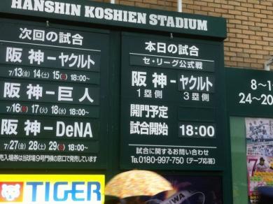 KoshienKFC_000_org.jpg