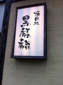 Kurokirin_001_org.jpg