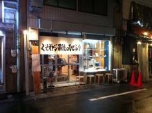 Kusooyaji_000_org.jpg
