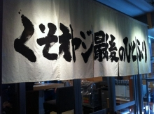 Kusooyaji_001_org.jpg