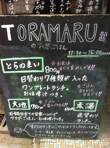 KyoumachiboriToramaru_001_org.jpg