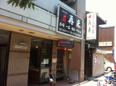 MaguroSairai_000_org.jpg