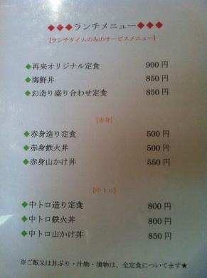 MaguroSairai_001_org.jpg
