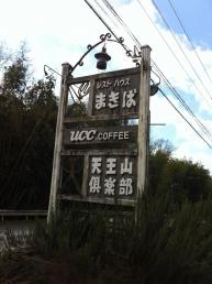 Makiba_000_org.jpg