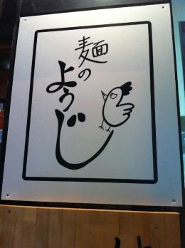 MennoYouji_001_org.jpg