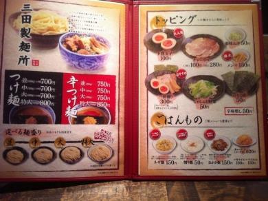 MitaSeimenjo_000_org.jpg