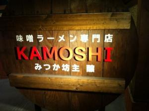 MitsukabouzuKamoshi_001_org.jpg