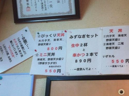 Mizunagi_001_org.jpg