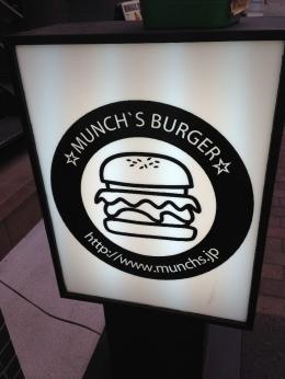MunchsBurger_001_org.jpg