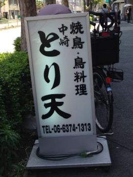 NakazakichoToriten_006_org.jpg
