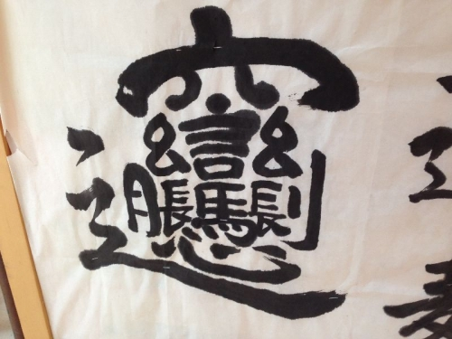 NaraWanrakuen_009_org.jpg
