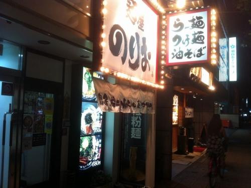 NorioMinamisenba_006_org.jpg