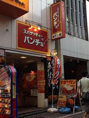 PanchoShibuya_000_org.jpg