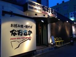 SakaiNaosaka_000_org.jpg