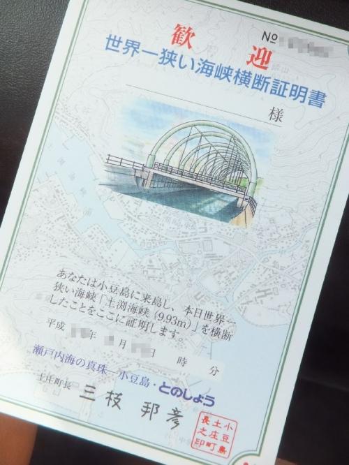 ShodoshimaDofuchi_008_org.jpg