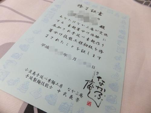 ShodoshimaNakabuan_011_org.jpg