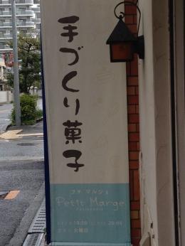 TakaishiPetitMarge_005_org.jpg