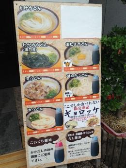 TakamatsuIkegami_002_org.jpg