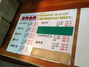 TakamatsuIkegami_004_org2.jpg