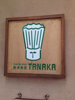 Tani4Tanaka_003_org.jpg