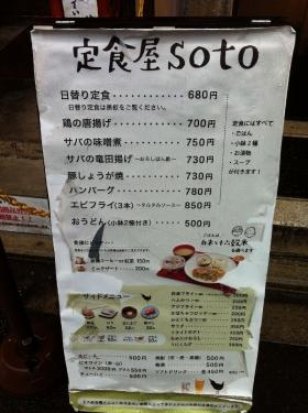 TeisyokuSoto_001_org.jpg