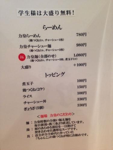 TenriRikio_001_org.jpg
