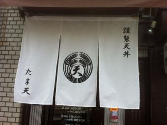 TeradachoTamaten_002_org.jpg